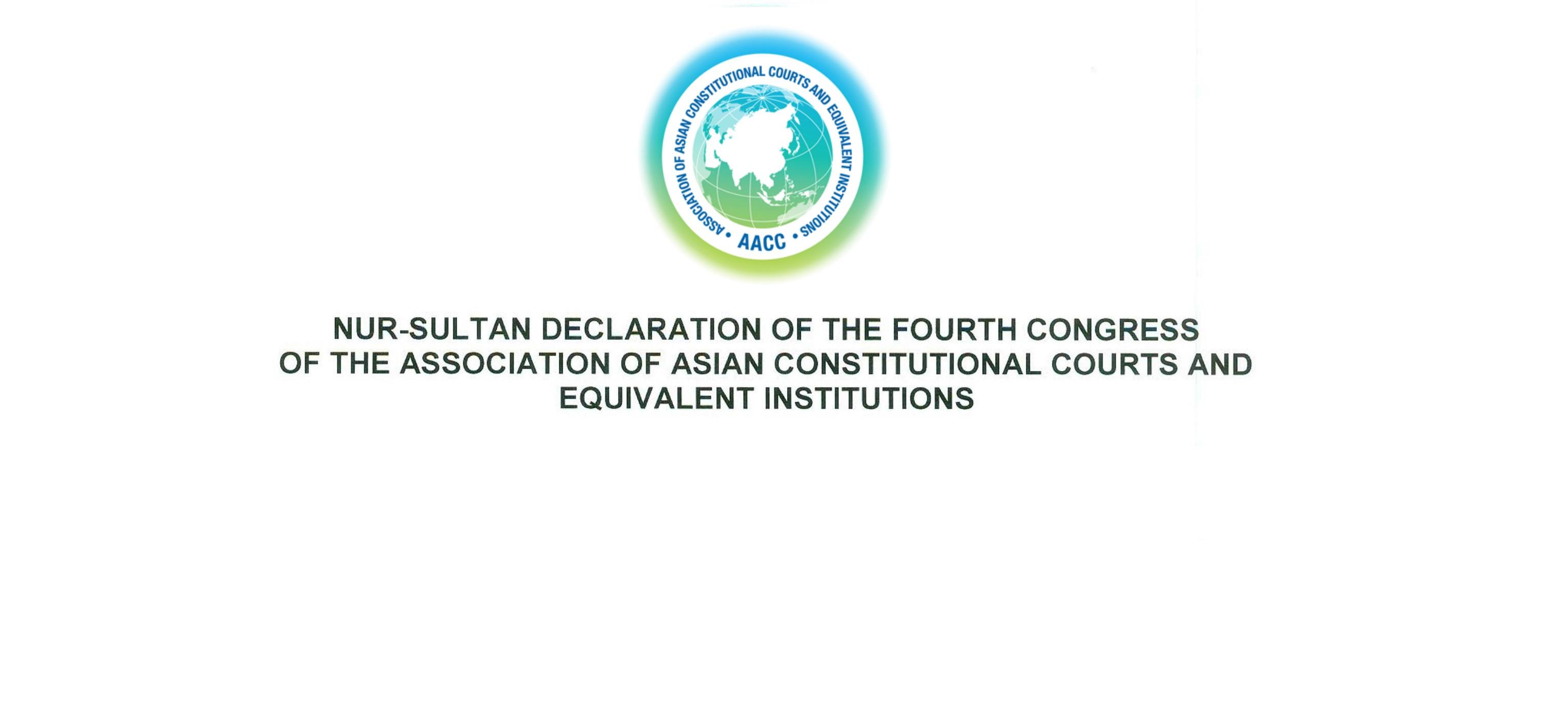 Nur-Sultan Declaration