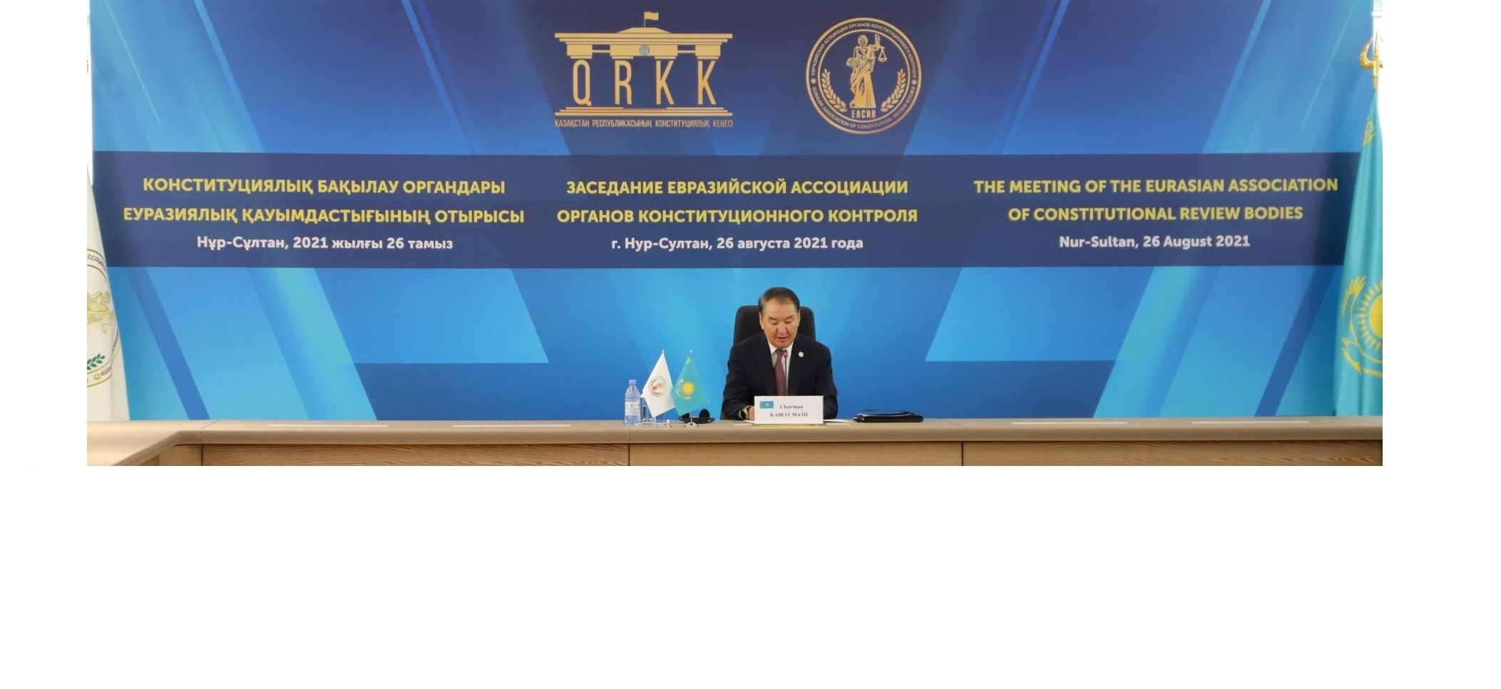 Constitutional Council of the Republic of Kazakhstan holds a meeting of the Eurasian Association of Constitutional Review Bodies